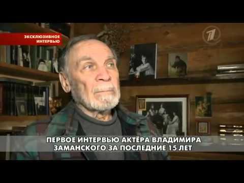 Заманский, владимир петрович - вики