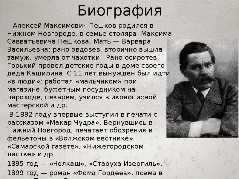Горький Максим