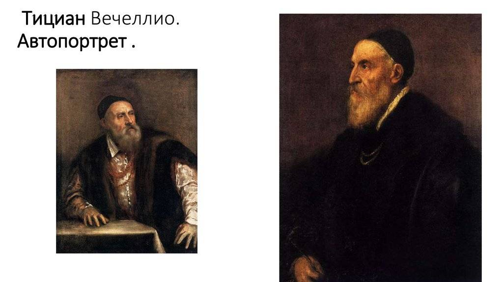 Тициан - художник - биография