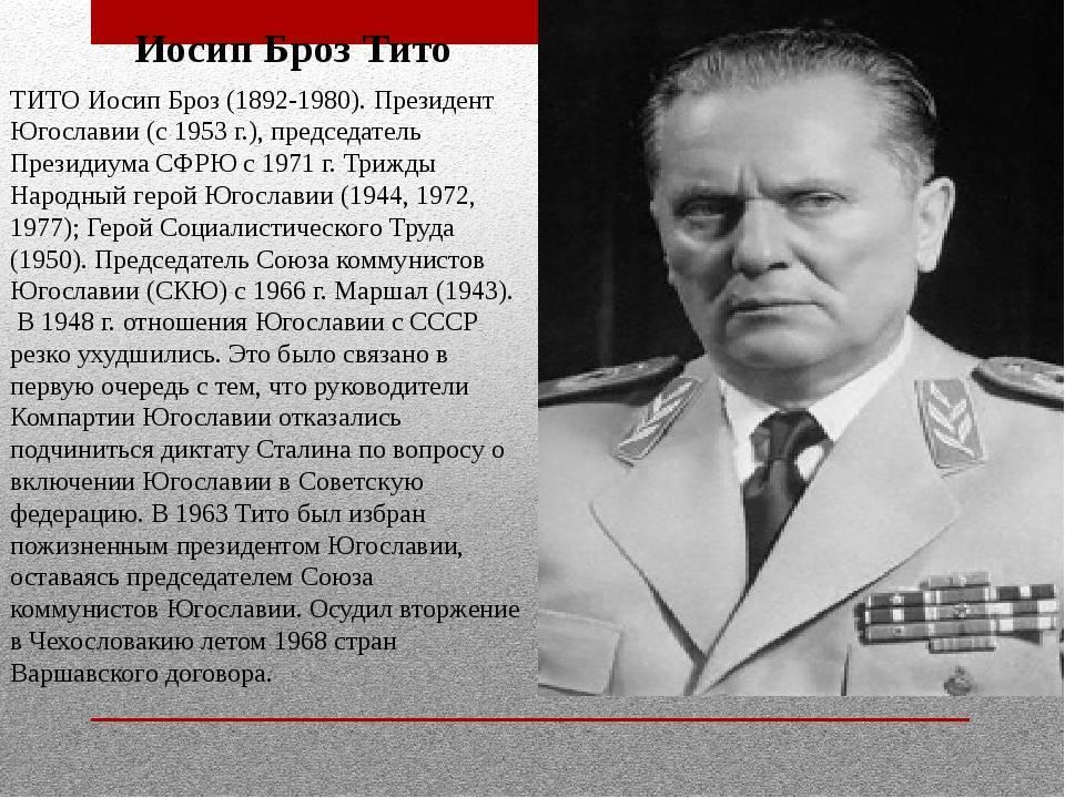 Тито иосип броз. 50 знаменитых любовников