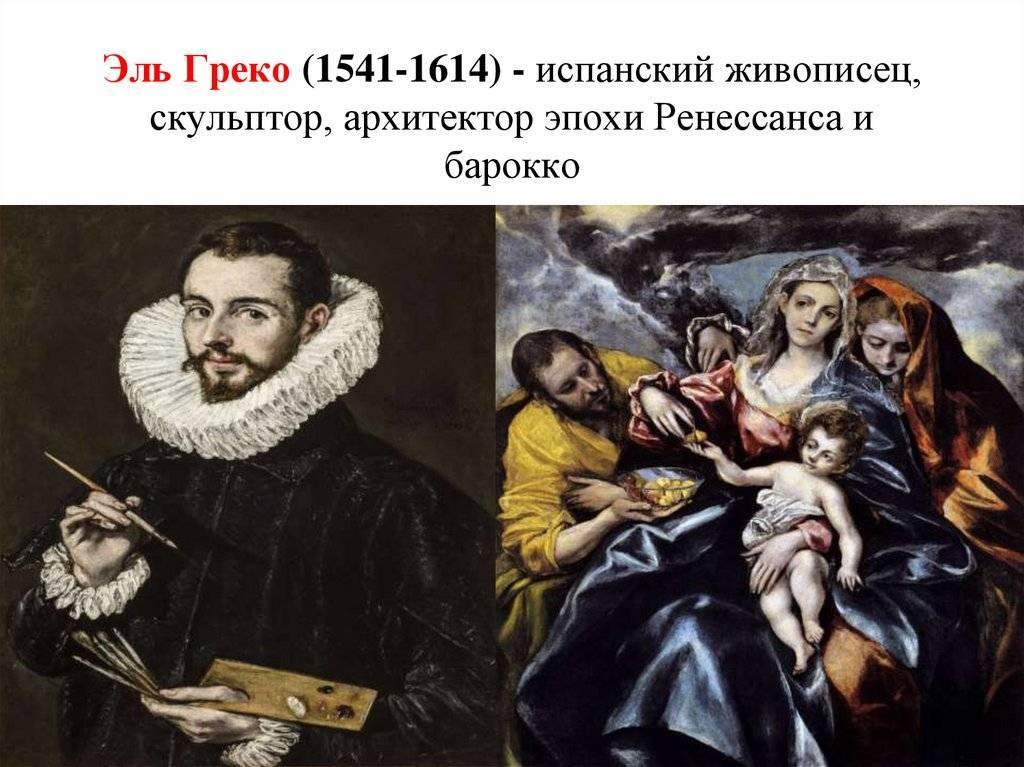 Эль греко картины