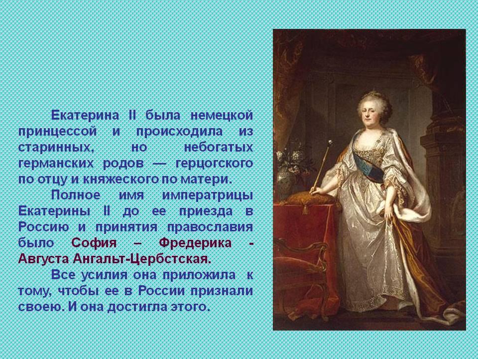 Екатерина ii императрица