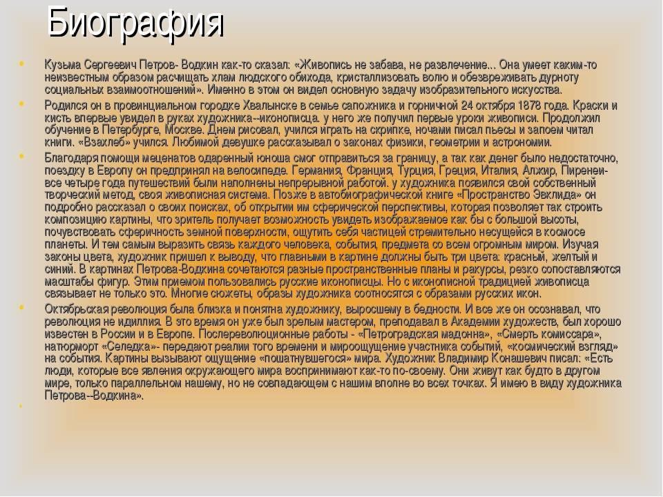 Кузьма петров-водкин – биография, фото, личная жизнь, картины, смерть - 24сми