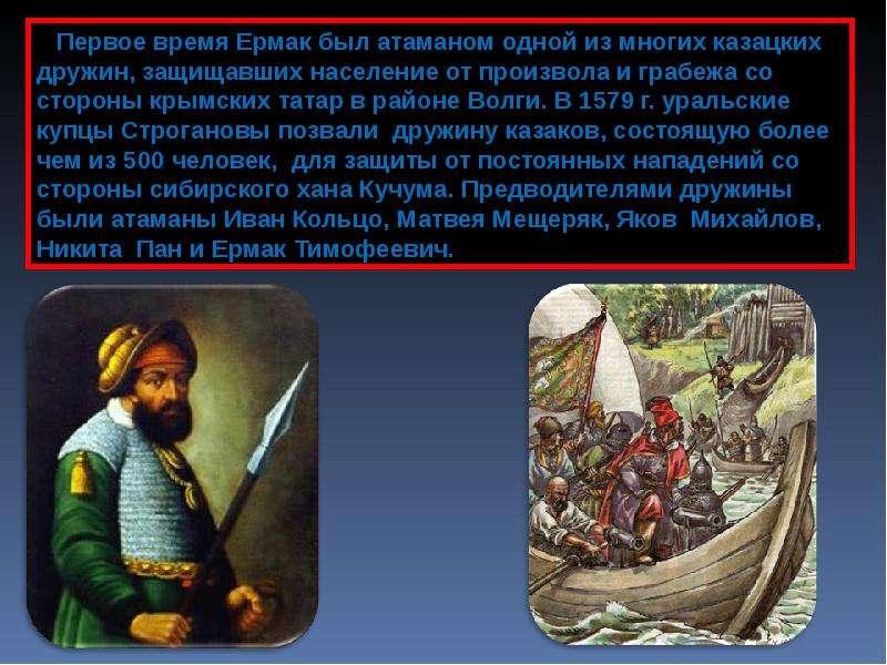 Ермак тимофеевич - русская историческая библиотека
