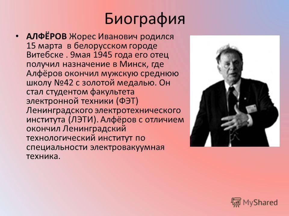 Биография Жореса Алферова