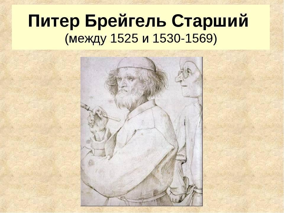 Питер брейгель (старший) — биография художника   краткие биографии