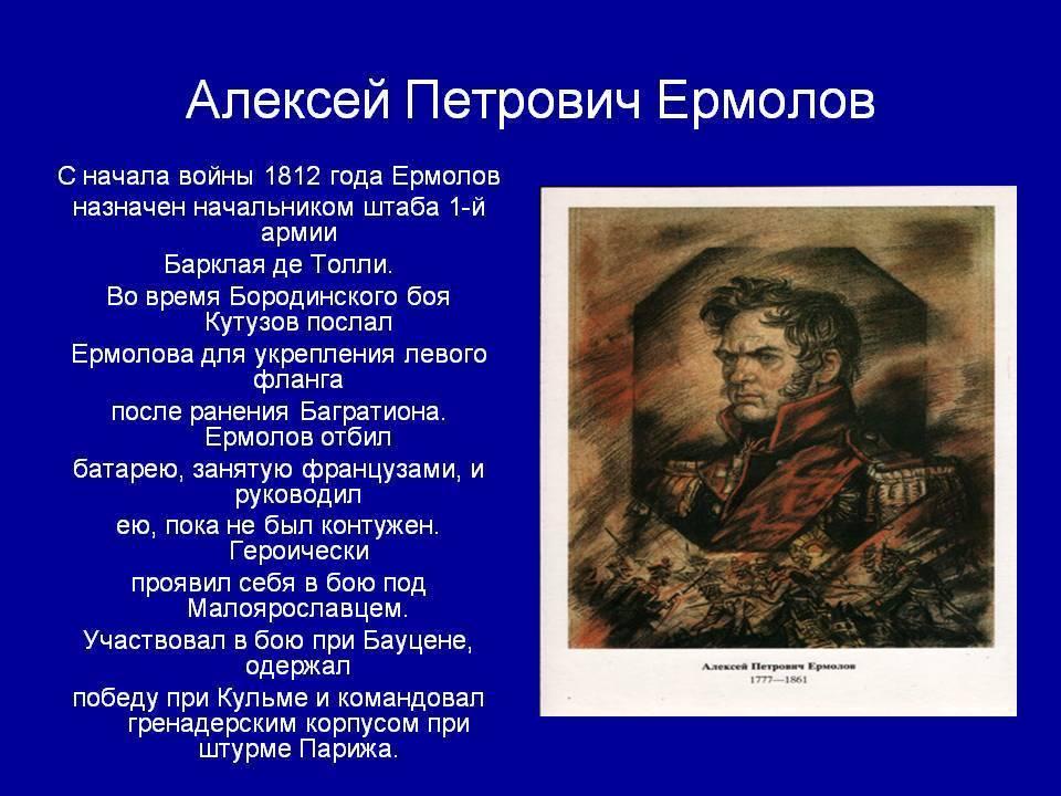 Алексей петрович ермолов р. 24 май 1777 ум. 11 апрель 1861