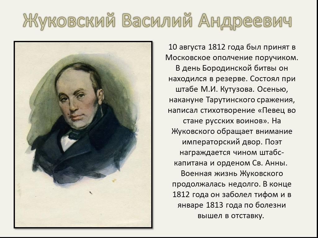 Мать и отец жуковского. биография жуковского василия андреевича | интересные факты