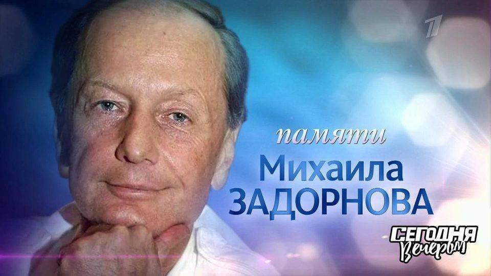 Михаил задорнов причины смерти, биография, личная жизнь   инфо-сми