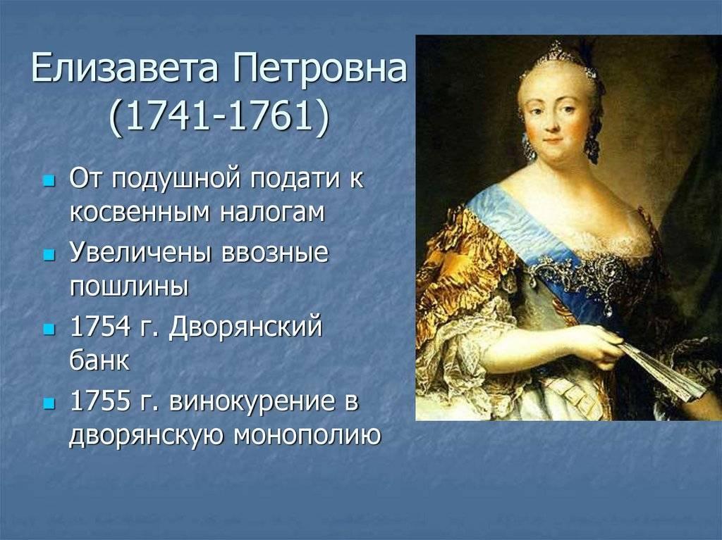 Елизавета петровна биография императрицы кратко – интересные факты и правление российской императрицы
