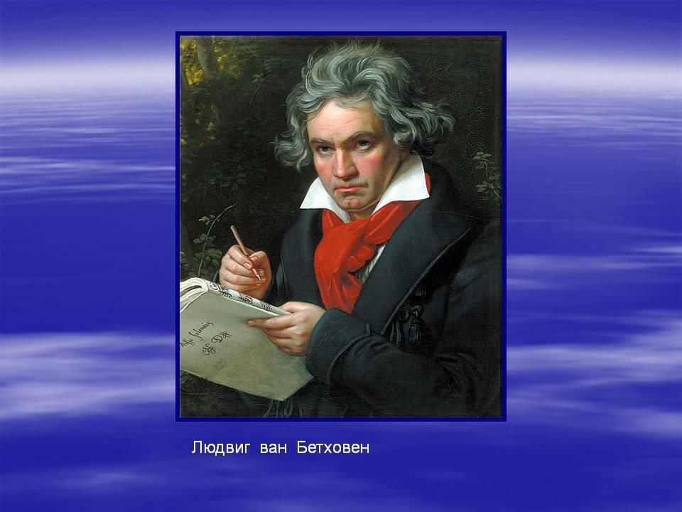 Бетховен, людвиг ван — википедия. что такое бетховен, людвиг ван
