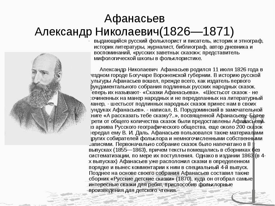 Александр афанасьев - фото, биография, личная жизнь, причина смерти, сказки - 24сми