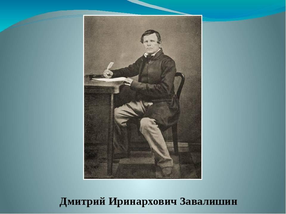 Завалишин, дмитрий александрович биография, этапы биографии, награды, книги