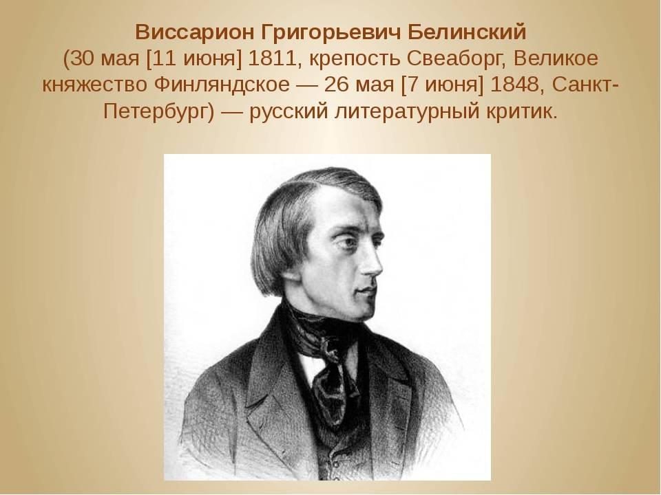 Виссарион белинский: биография и фото