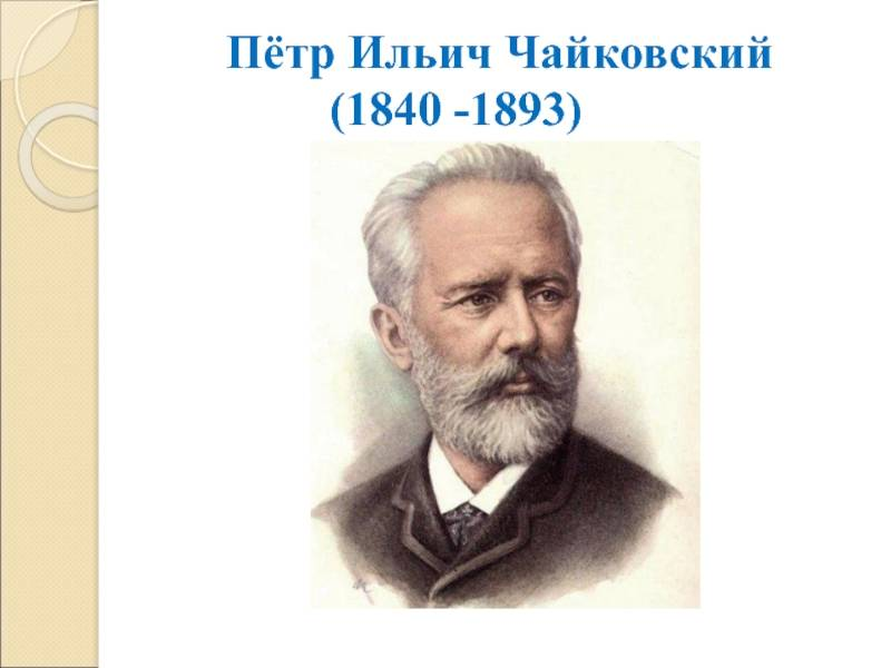 Гениальный композитор петр чайковский: биография, жизнь и творчество интеллектуального пьяницы