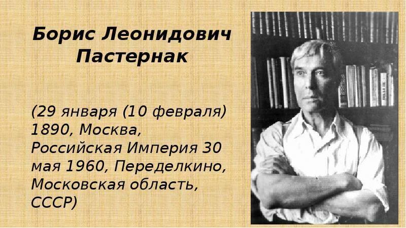 Пастернак Борис Леонидович