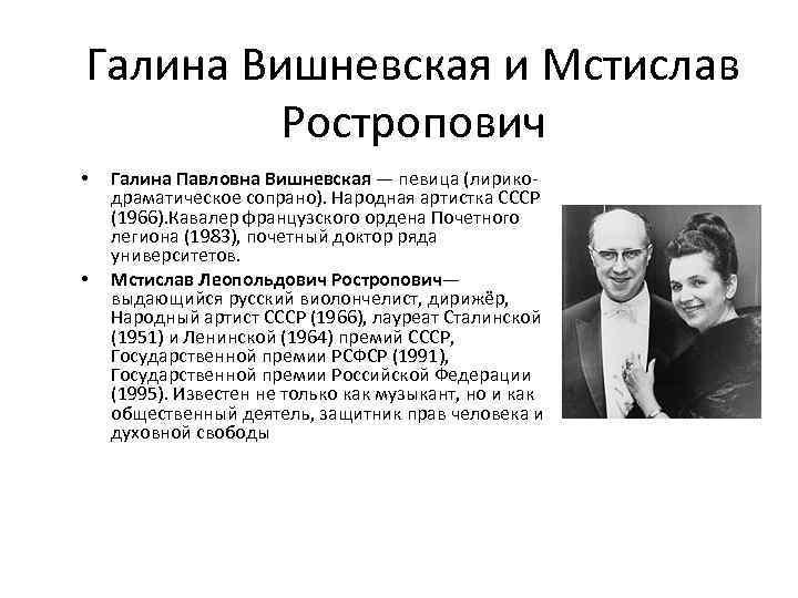 Ростропович, мстислав леопольдович — википедия. что такое ростропович, мстислав леопольдович