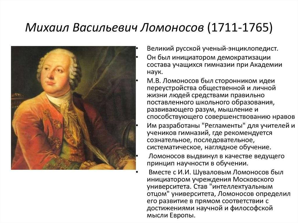 Михаил ломоносов – биография, фото, личная жизнь, наука и звание - 24сми