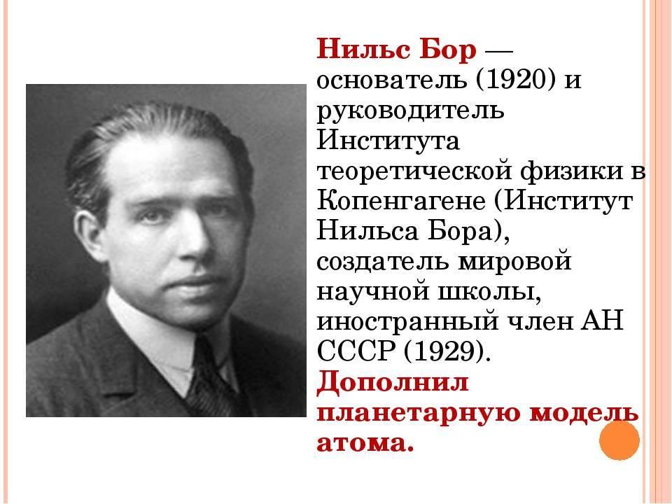Нильс бор - атомная теория, модель и факты - биография