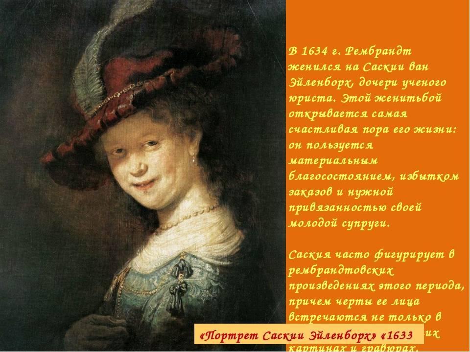 Рембрандт. картины с названиями. биография