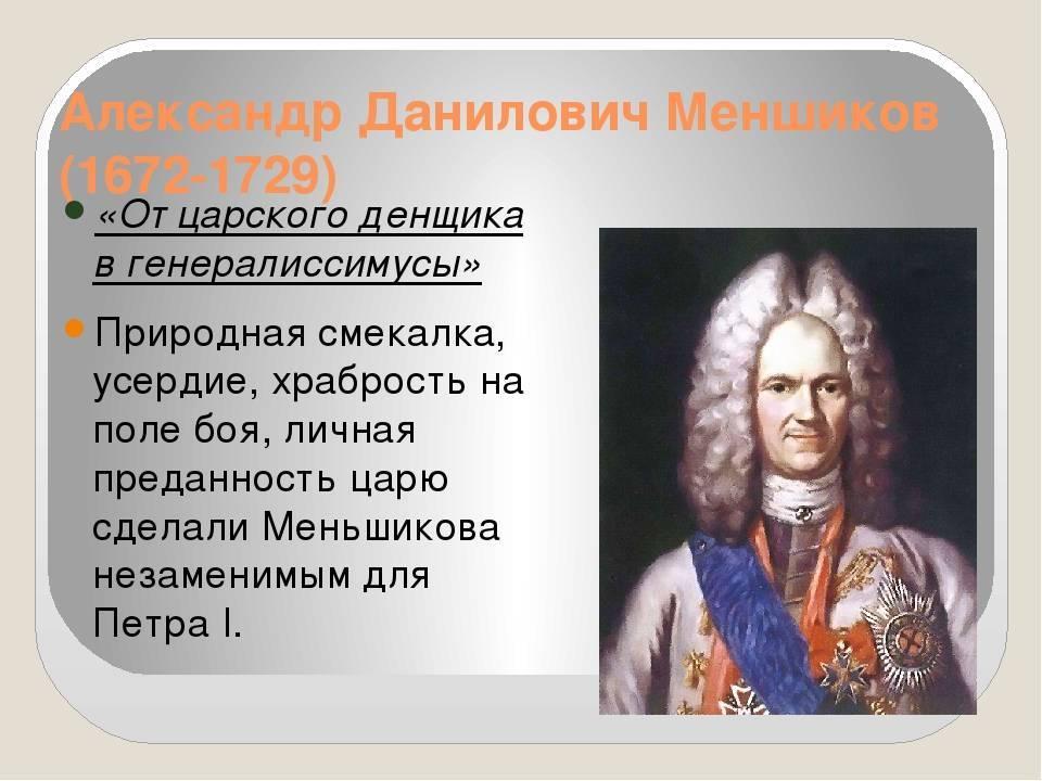 Жизнь и карьера князя александра меньшикова (герой полтавы и корыстолюбец)