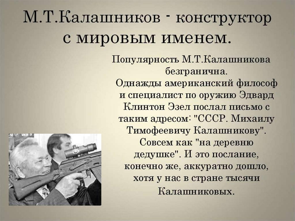 Краткая биография калашникова михаила тимофеевича создателя автомата