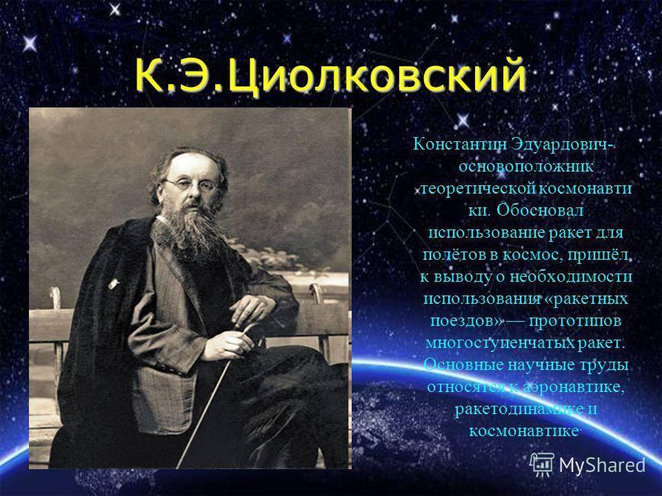 Личная жизнь и биография циолковского константина эдуардовича. достижения и изобретения циолковского