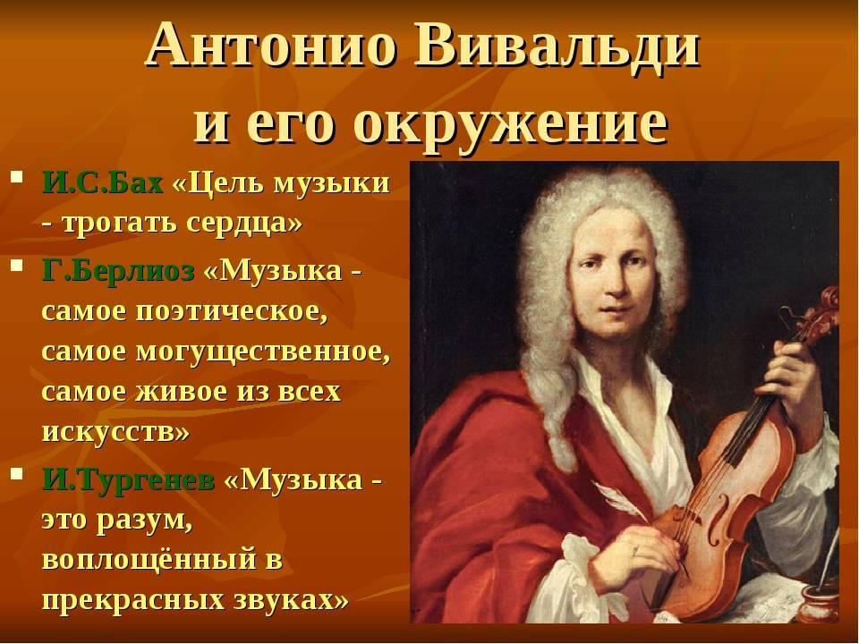 Краткая биография антонио вивальди | краткие биографии