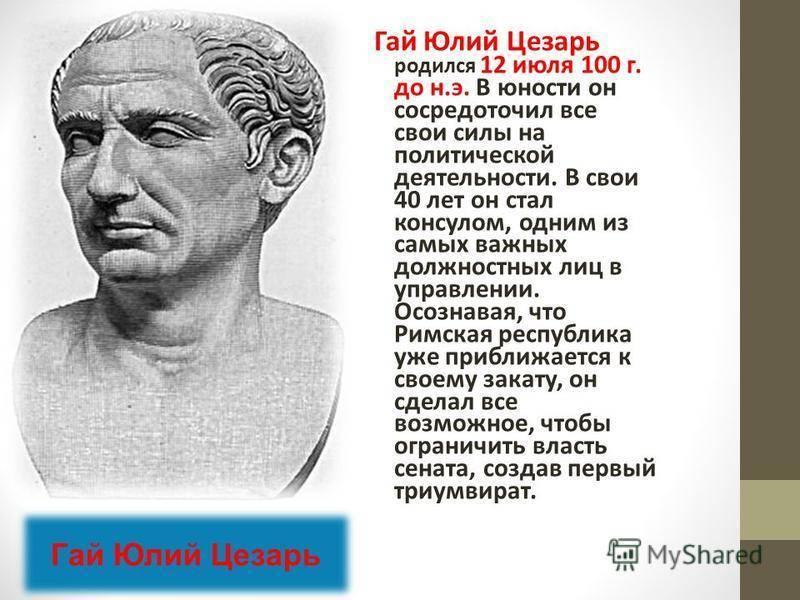 Цезарь гай юлий. 50 гениев, которые изменили мир