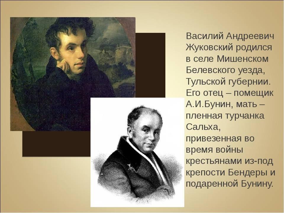 Краткая биография жуковского: детские и юношеские годы, творчество автора, его личная жизнь и интересные факты