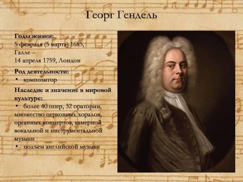 Георг фридрих гендель (george frideric handel) | classic-music.ru