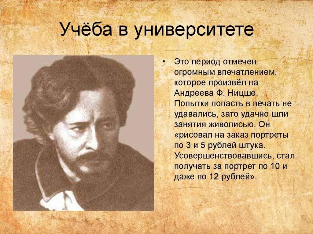 Леонид николаевич андреев — жизнь и творчество