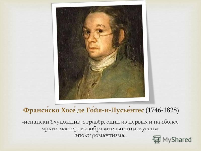Франсиско гойя — биография франсиско гойи, самые известные картины, суть творчества, портрет. роль франсиско гойи в мировой живописи