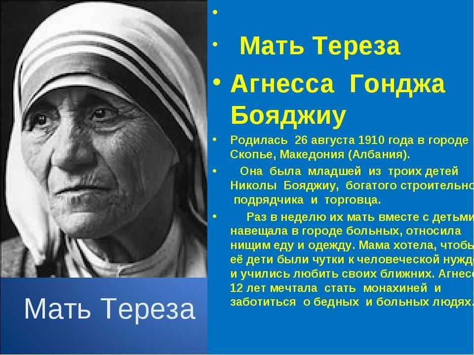 Мать тереза: «я буду то и дело сбегать с небес» | милосердие.ru