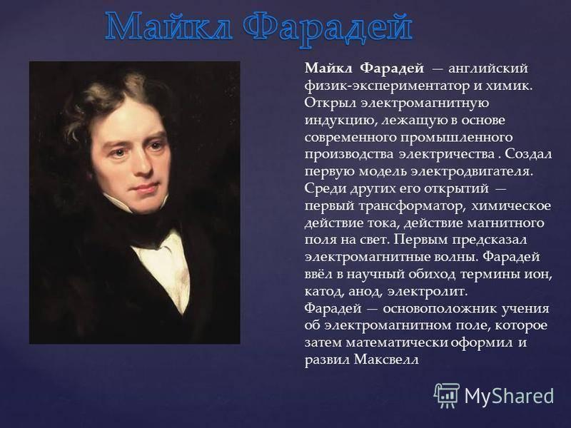 Фарадей майкл - биография, новости, фото, дата рождения, пресс-досье. персоналии глобалмск.ру.