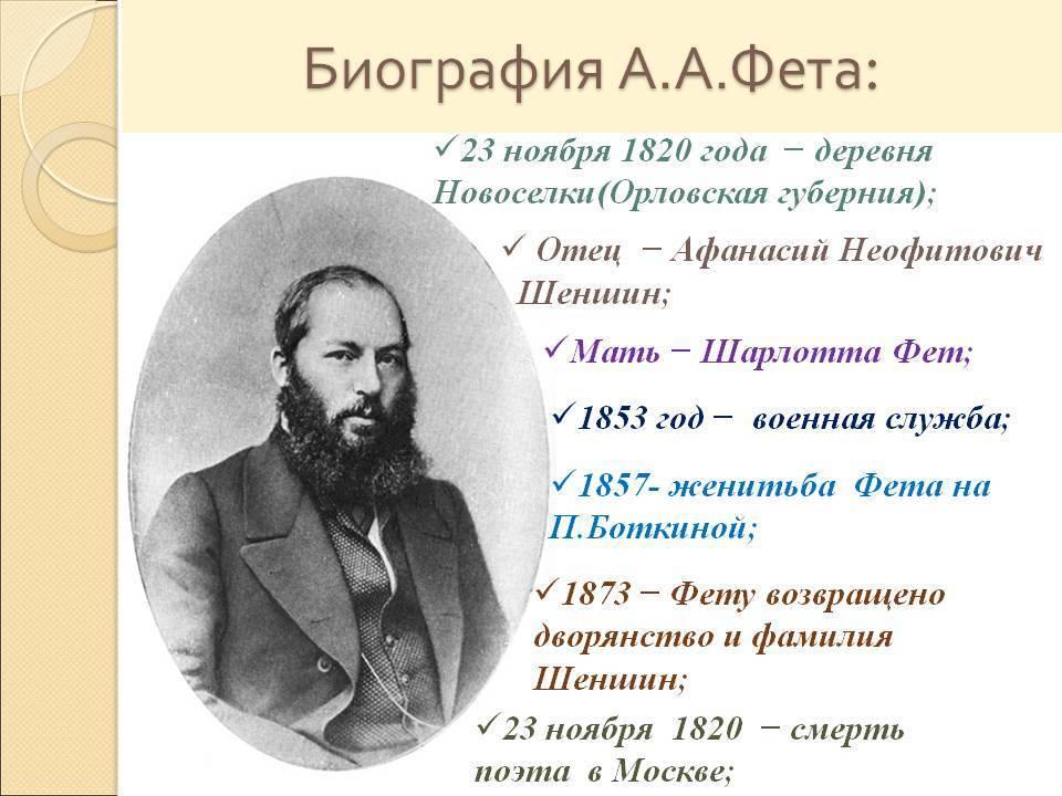 Афанасий афанасьевич фет биография кратко самое главное