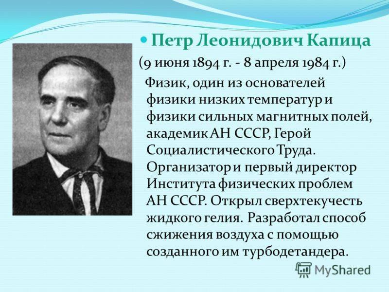 Пётр капица — биография. факты. личная жизнь