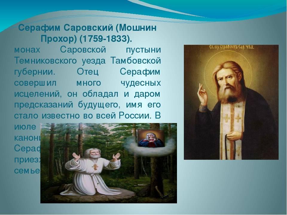 Преподобный серафим саровский - покровитель чего?