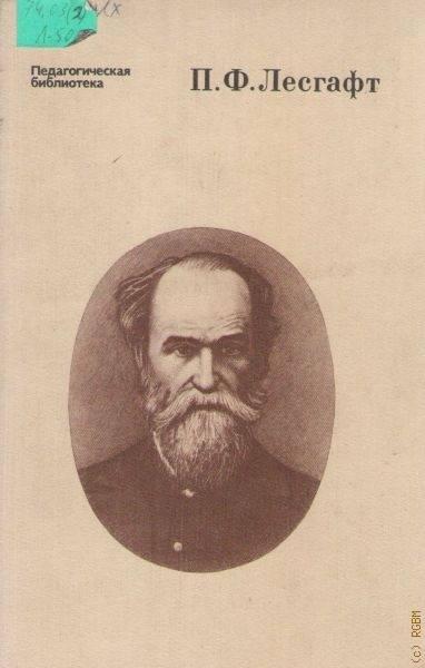 Лесгафт, пётр францевич
