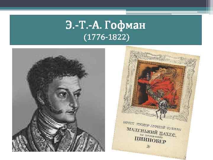 Эрнст гофман - портрет, биография, личная жизнь, причина смерти, книги - 24сми