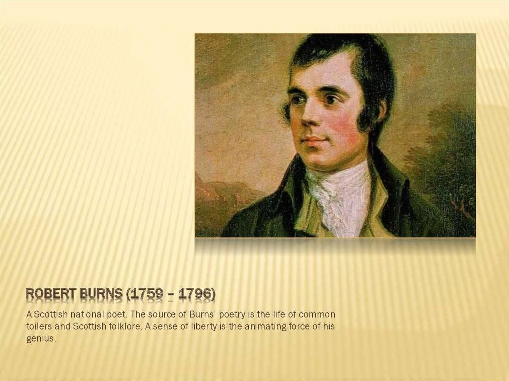 Бёрнс, роберт — википедия. что такое бёрнс, роберт