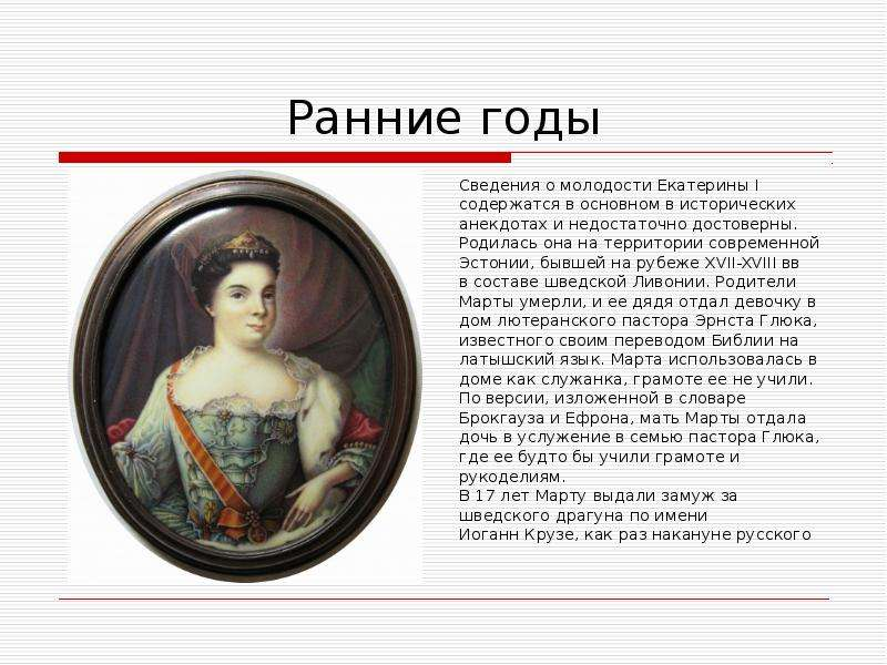 Правление екатерины i (1725-1727 гг.)