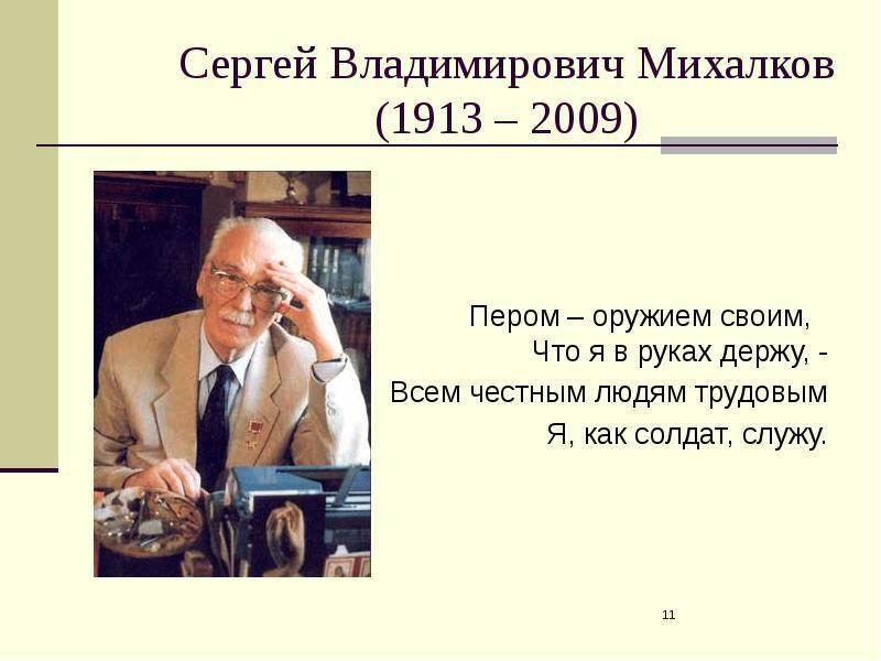Михалков сергей владимирович / биографии писателей и поэтов для детей / гдз грамота