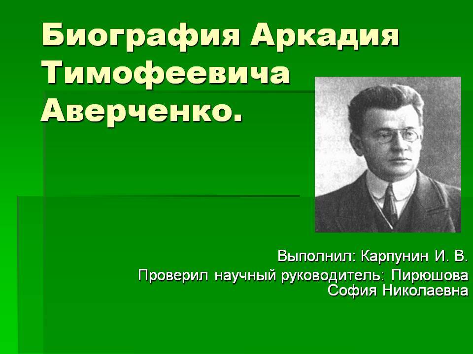 Аверченко, аркадий тимофеевич