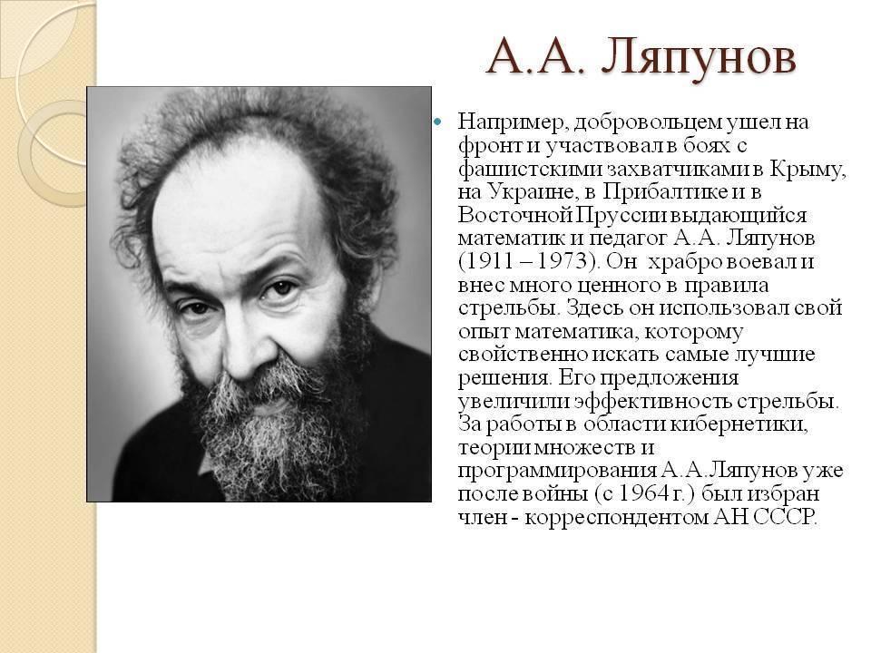 Застрелился из-за любви: выдающийся математик александр ляпунов