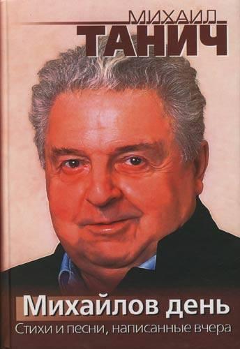 Михаил танич - биография, информация, личная жизнь