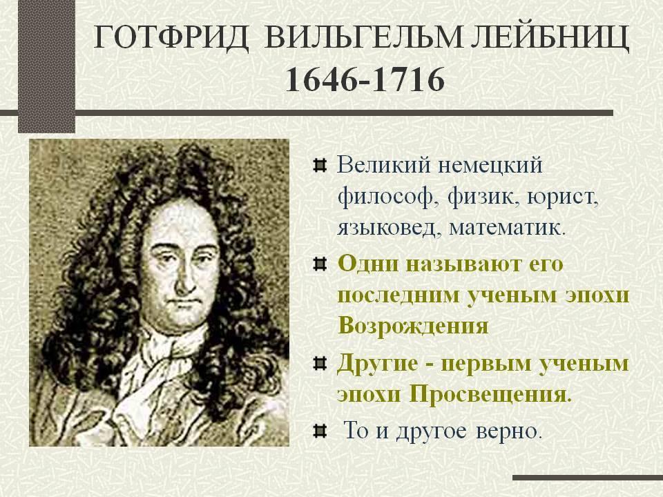 Биография Готфрида Лейбница