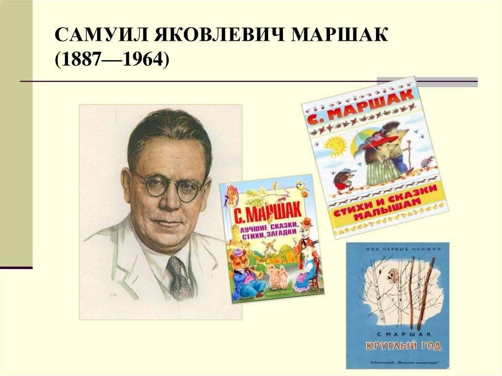 Краткая биография маршака для детей – интересное о писателе самуиле яковлевиче
