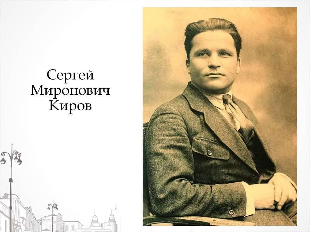 Киров, сергей миронович википедия