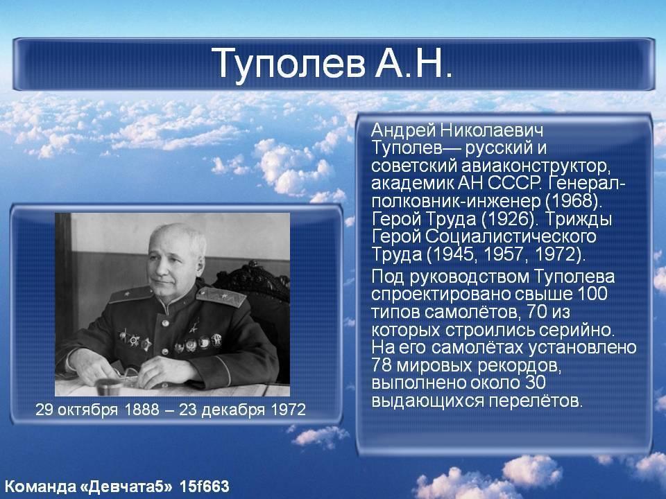 Андрей туполев — фото, биография, личная жизнь, причина смерти, авиаконструктор - 24сми